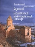 Armenia: 1700 Years of Armenian Architecture