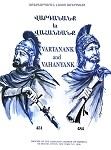 Vartanank and Vahanyank